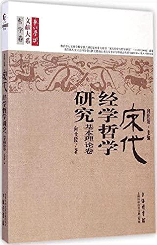 宋代经学哲学研究.
