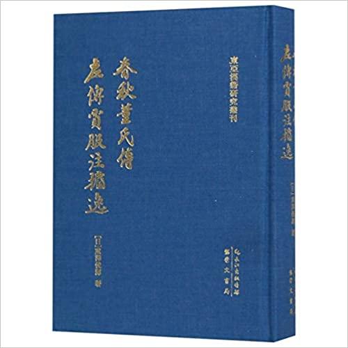 春秋董氏傳 ;  左傳賈服注攟逸 /
