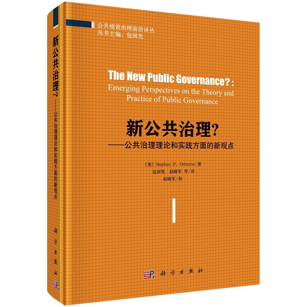 新公共治理? :  公共治理理论和实践方面的新观点 /