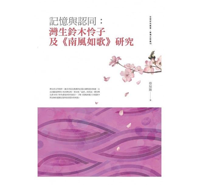 記憶與認同 :  灣生鈴木怜子及<<南風如歌>>研究 /
