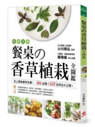 餐桌の香草植栽全圖鑑 /
