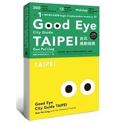 台北挑剔指南 =  Good eye Taipei /