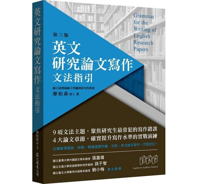 英文研究論文寫作 :  文法指引 = Grammar for the writing of English research papers /