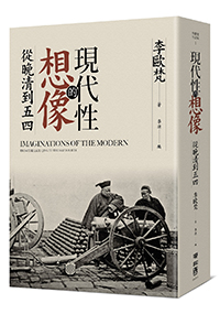 現代性的想像 :  從晚清到五四 = Imaginations of the modern : from the late qing to the may fourth /