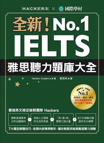 全新! No.1 IELTS雅思聽力題庫大全 /