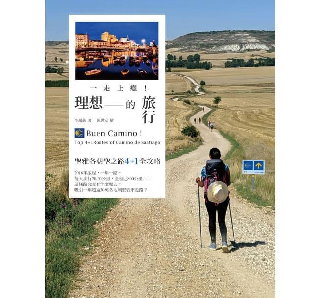 一走上癮!理想的旅行 :  聖雅各朝聖之路4+1全攻略 = Buen camino! : top 4+1 routes of camino de Santiago /