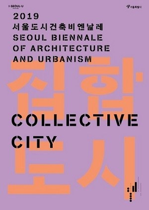 Collective city :  2019 Seoul biennale of architecture and urbanism.