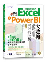 翻倍效率工作術 :  不會就太可惜的Excel+Power BI大數據視覺圖表設計與分析 /