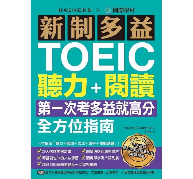 新制多益TOEIC聽力+閱讀全方位指南 /