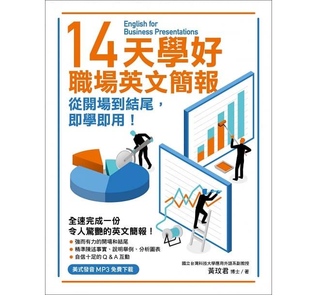 14天學好職場英文簡報 :  從開場到結尾, 即學即用! = English for business presentations /