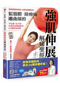 鬆筋膜。除痠痛。雕曲線的強肌伸展解痛聖經 :  不吃藥、免手術, 有效改善激痛點的114個修復運動 /