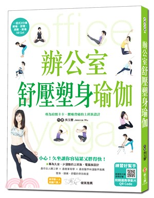 辦公室舒壓塑身瑜伽 :  專為肩頸卡卡、腰痠背痛的上班族設計 /