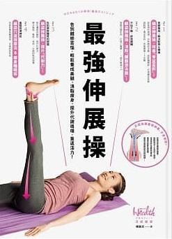 最強伸展操 :  告別體態苦惱, 輕鬆養成美腿、消脂瘦身、提升代謝循環, 重返活力! /