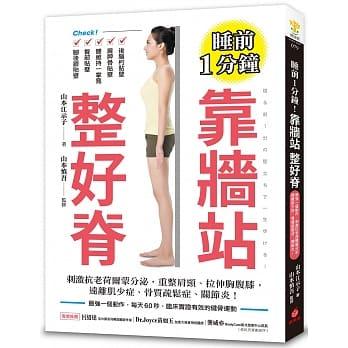 睡前1分鐘 靠牆站 整好脊 :  最強一個動作, 刺激抗老荷爾蒙分泌, 遠離肌少症、骨質疏鬆症、關節炎! /