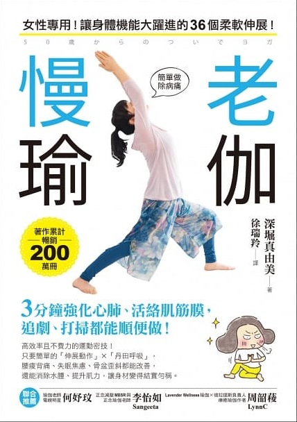 慢老瑜伽 :  女性專用!讓身體機能大躍進的36個柔軟伸展! /