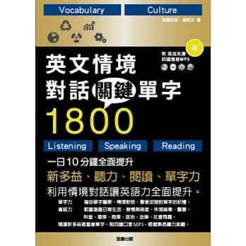 英文情境對話關鍵單字1800 /