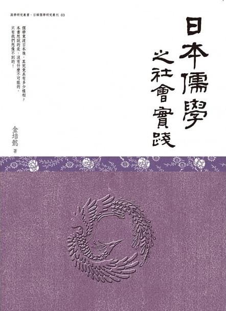 日本儒學之社會實踐 /