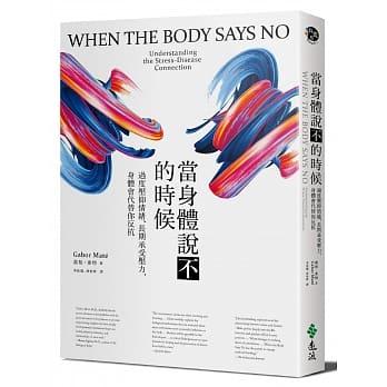當身體說不的時候 :  過度壓抑情緒、長期承受壓力, 身體會代替你反抗 /