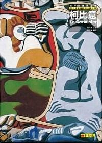 柯比意 :  現代建築與純粹主義大師 = Le Corbusier /