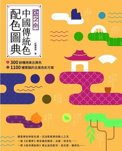 國之色 中國傳統色配色圖典 :  300餘種絕美古典色 1100種驚豔的古風色彩方案 /