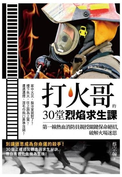 打火哥的30堂烈焰求生課 :  第一線熱血消防員親授關鍵保命絕招, 破解火場迷思 /