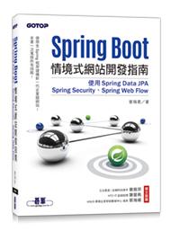 Spring Boot情境式網站開發指南 :  使用Spring data JPA、Spring security、Spring web flow /