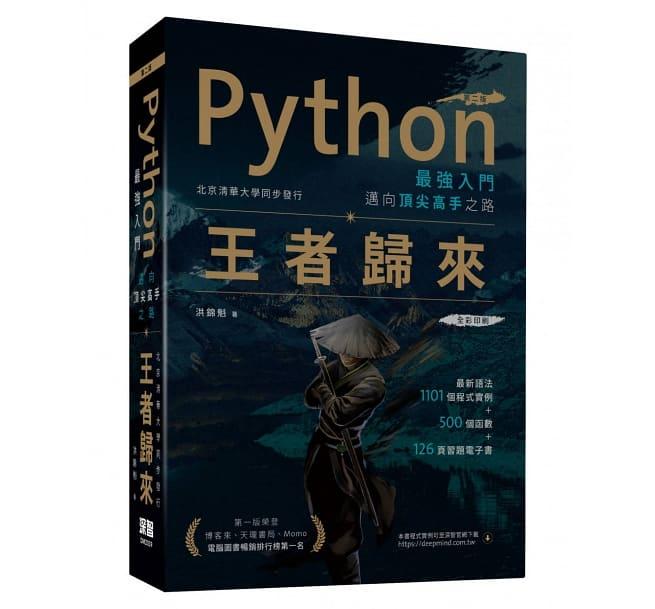 Python最強入門 :  邁向頂尖高手之路 王者歸來 /