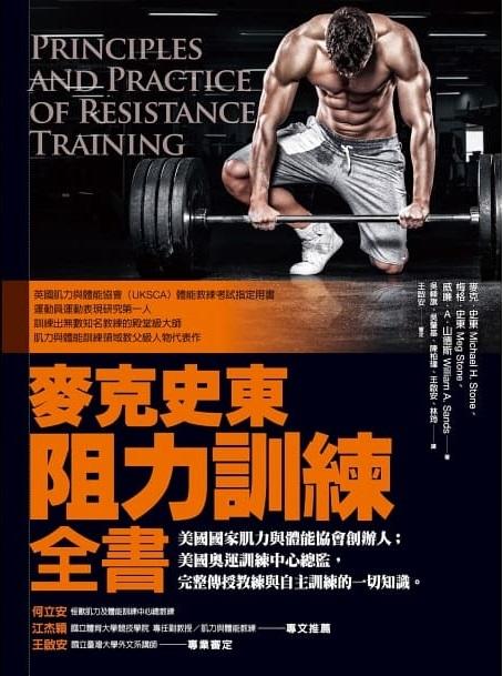 麥克史東阻力訓練全書 :  美國國家肌力與體能協會創辦人 ; 美國奧運訓練中心總監, 完整傳授教練與自主訓練的一切知識 /