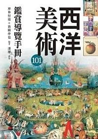 西洋美術101鑑賞導覽手冊 /