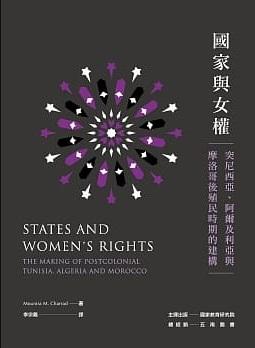 國家與女權 :  突尼西亞、阿爾及利亞與摩洛哥後殖民時期的建構 /