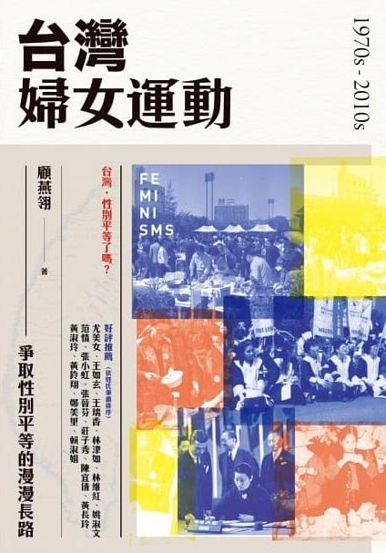 台灣婦女運動 :  爭取性別平等的漫漫長路 /