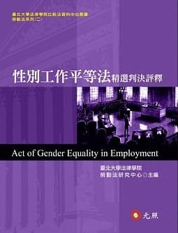 性別工作平等法精選判決評釋 /