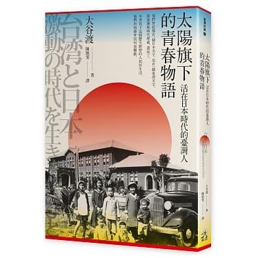 太陽旗下的青春物語 :  活在日本時代的臺灣人 /