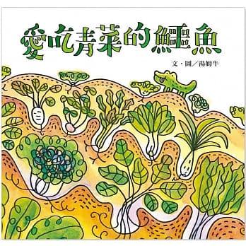 愛吃青菜的鱷魚 /