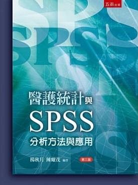 醫護統計與SPSS :  分析方法與應用 /