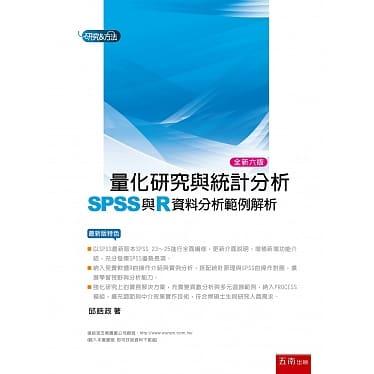 量化研究與統計分析 :  SPSS與R資料分析範例解析 /